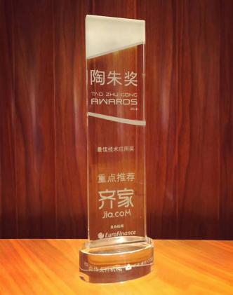 """齐家网获""""陶朱奖""""最佳技术应用奖重点推荐企业"""