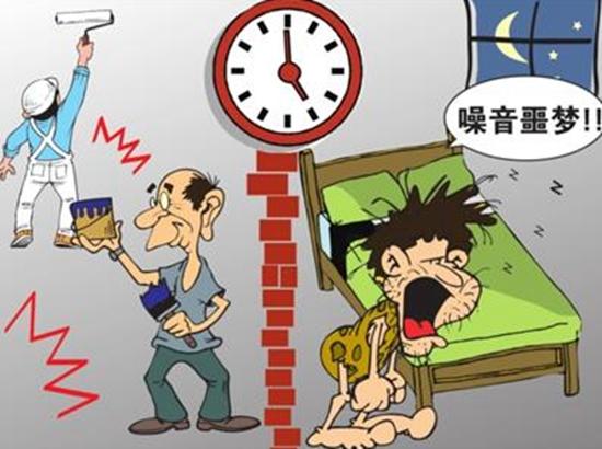 装修扰民噪音时间规定 装修防噪音的小窍门