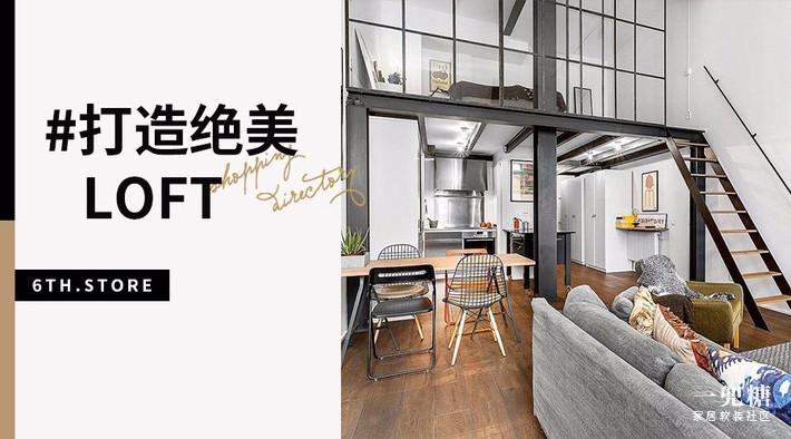 """近年来,在房地产商的推广广告语中,经常会看到""""loft公寓""""这个词,那么"""