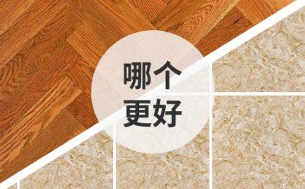 地板和瓷砖哪个好 地板和瓷砖优缺点分析