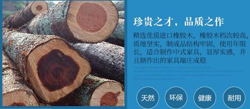 橡胶木家具有什么优点 橡胶木家具的选购技巧