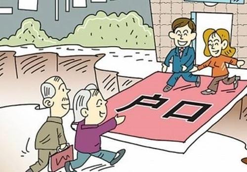 婚迁户口需要什么手续 结婚不迁户口的利弊分析