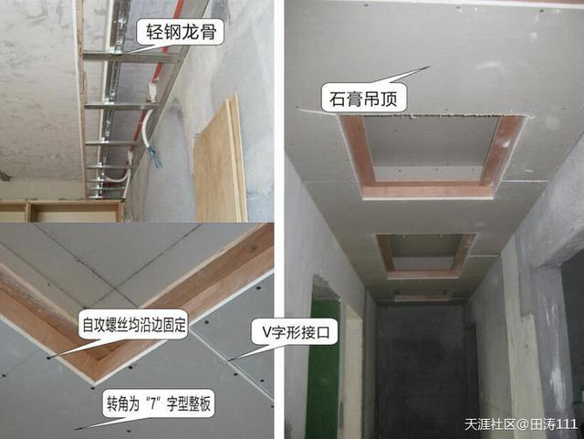 什么是吊顶?  通俗的讲,吊顶是房子顶部的装修。 吊顶一般有木工吊顶和集成吊顶 木工吊顶: 指用石膏板或者木工板造型,形式多样,可以装灯带,且不用开槽即可埋线,多适用于客厅和餐厅。 集成吊顶: 指用轻钢龙骨和扣板拼接,安装简单,拆装方便,造型相对单一,多用于厨房和卫生间。 家中需不需要吊顶?    实际装修中,有些朋友赞成吊顶,认为吊顶更美观,更有层次感,没有吊顶就没有装饰好,有遗憾。 也有些朋友反对吊顶,认为层高就只有两米多,再吊个顶显得压抑。完全没有必要,认为是设计师要增加费用而做的一些多余的设计。