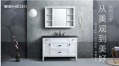 恒洁浴室柜怎么样 恒洁浴室柜有什么好