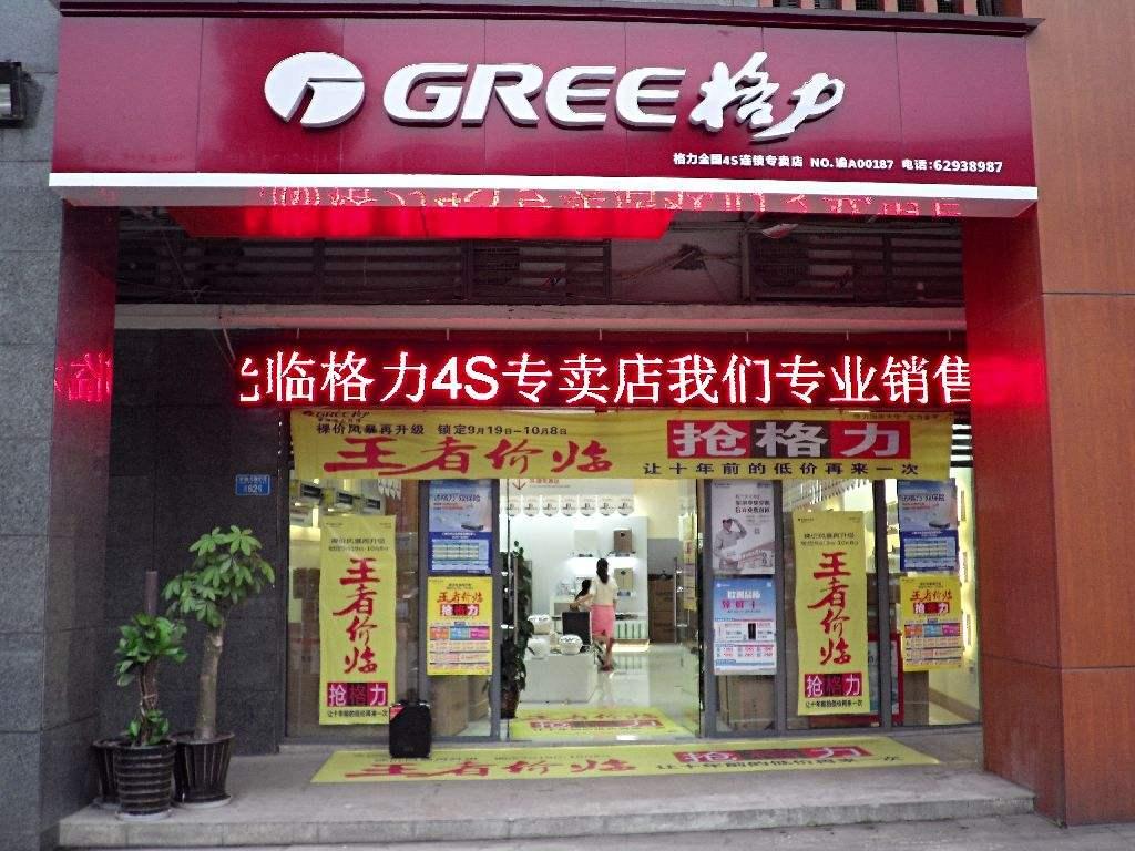 格力空调店_格力专卖店的加盟政策 加盟格力空调有哪些好处