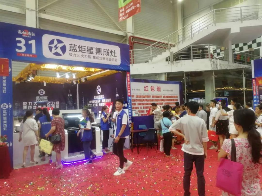 集成灶優缺點,第二屆轟動湛江家裝博覽會,藍炬星集成灶引人注意!