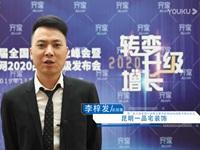 2019齊家網峰會專訪   昆明一品宅裝飾 總經理 李梓發