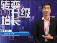 2019齊家網峰會專訪 | 蘇州質鼎裝飾 蘇州負責人 魯世成