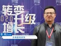 2019齊家網峰會專訪 | 無錫盛觀裝飾 總經理 李剛