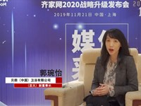 2019齊家網峰會專訪 | 貝朗(中國)衛浴(亞太)副董事長 郭琬怡
