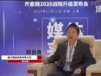 2019齊家網峰會專訪 | 康爾國際控股有限公司 副總裁 鄭自良