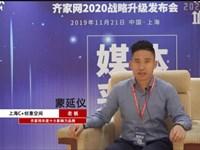 2019齊家網峰會專訪 | 上海C+創意空間 創始人 蒙延儀