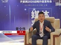 2019齊家網峰會專訪 | 上海T6空間設計 創始人 曾令偉