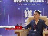 2019齊家網峰會專訪 | 成都彩兔裝飾 創始人 王軍