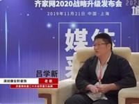 2019齊家網峰會專訪 | 深圳德安軒裝飾 創始人 呂學新