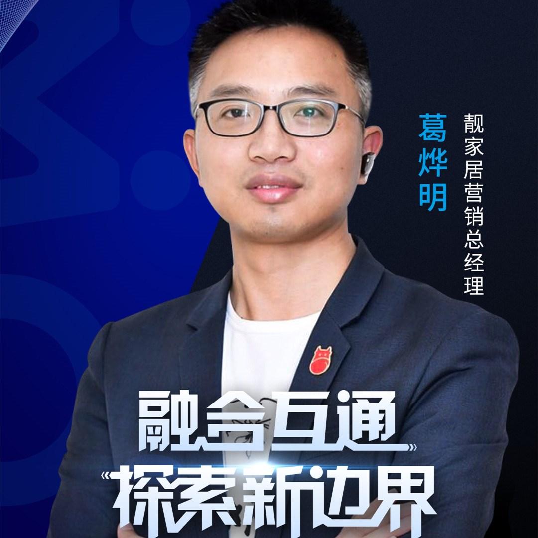靚家居營銷總經理葛燁明確認出席齊家網首屆家裝產業生態大會