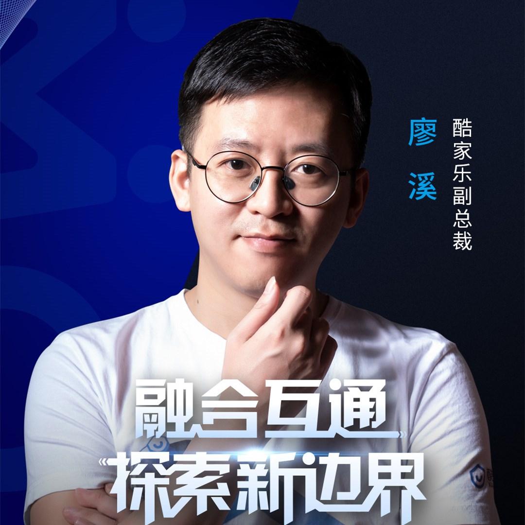 酷家樂副總裁廖溪確認出席齊家網首屆家裝產業生態大會