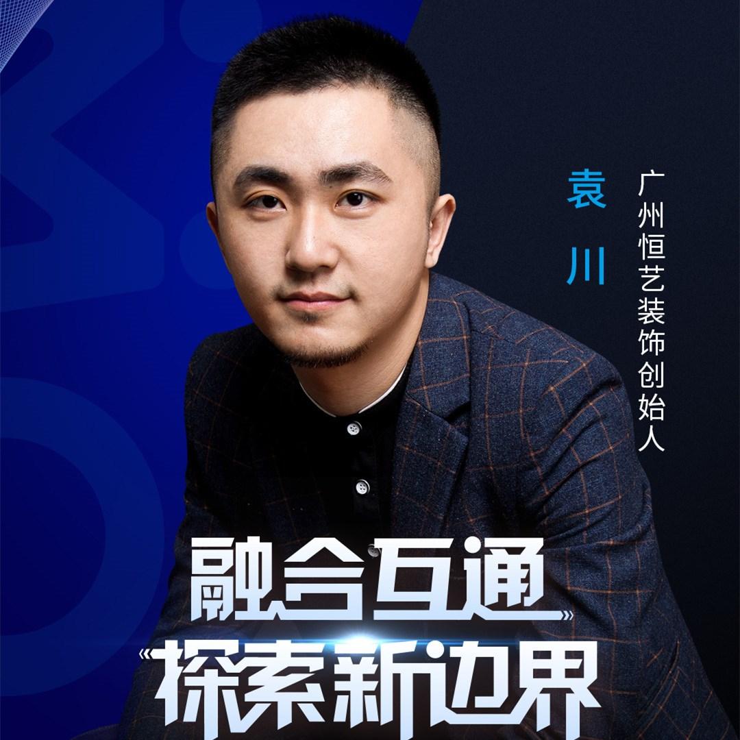 廣州恒藝裝飾創始人袁川確認出席齊家網首屆家裝產業生態大會