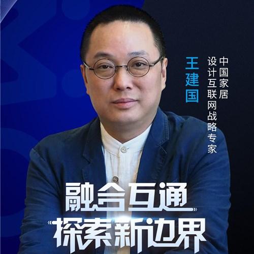 中國家居/設計互聯網戰略專家王建國確認出席齊家網首屆家裝產業生態大會