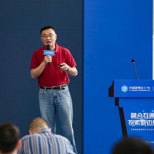 齊家網首屆家裝產業生態大會唐人:改變家裝公司舊有經營模式