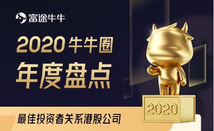 """齊家網入選富途牛?!白罴淹顿Y者關系港股公司""""TOP20"""
