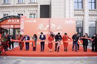 顛覆傳統 實力出圈 | 滬尚茗居普陀潮玩家裝實景體驗館盛大開業!