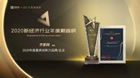 """齊家網入選艾媒咨詢""""2020年度最具創新力品牌/企業""""榜單"""