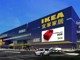 宜家家居12月将在韩开设首家分店