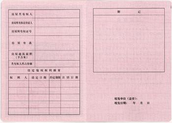 房屋证明范文_房屋产权证样本真伪鉴别,房屋产权证明怎么写_齐家网