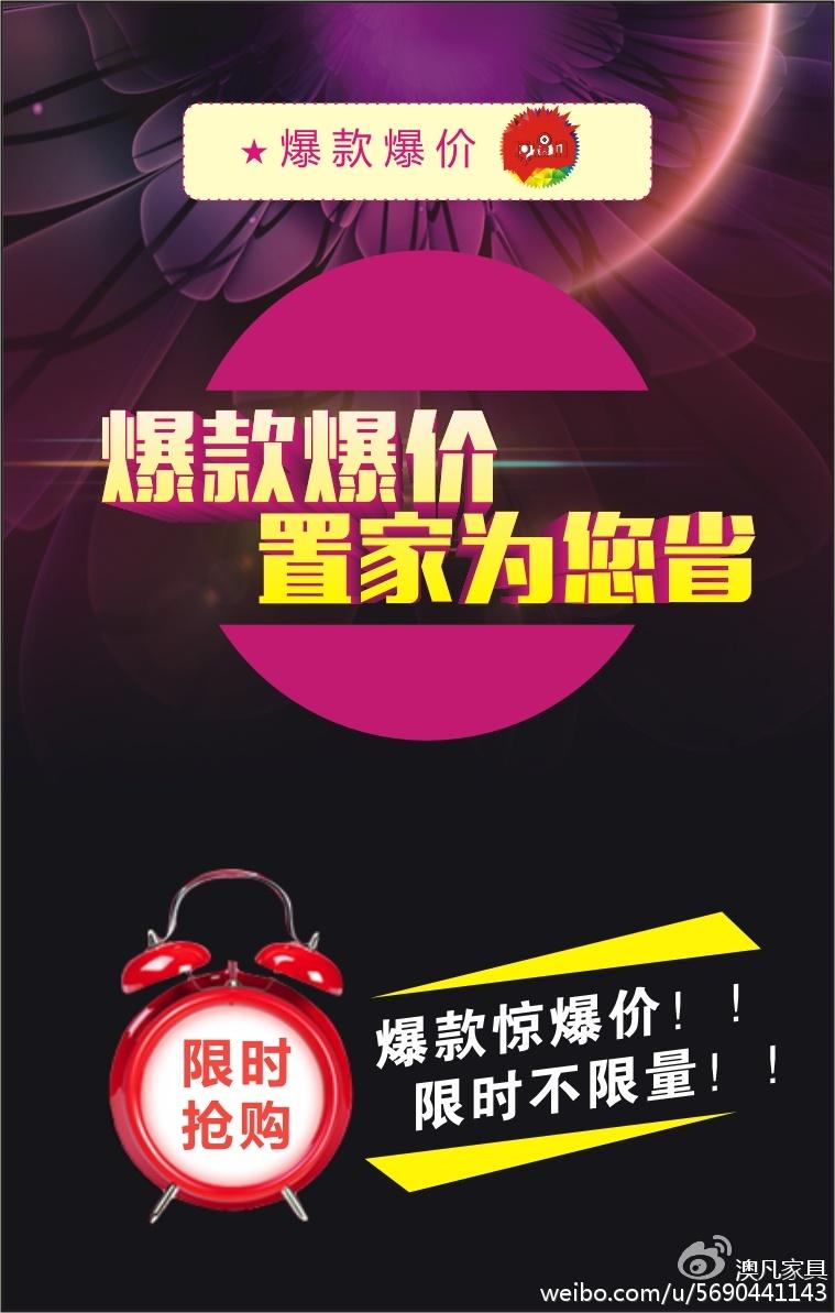 """国庆节7天价钱,澳凡家具""""大悦宾""""!澳凡邀您嗨购国庆!"""