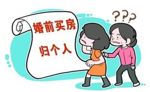 婚前财产如何界定  婚前财产离婚怎么分