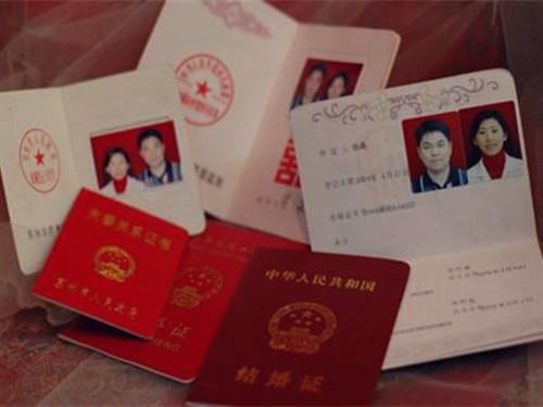 二婚登记需要什么证件 如何办理二婚手续