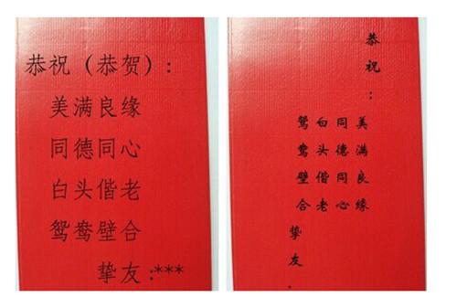 紅包的結婚賀詞led射燈效果圖是怎樣寫結婚賀詞的,要求怎樣的寫法和格式