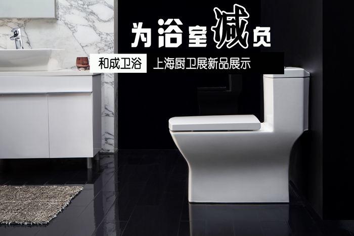 和成卫浴是什么档次 台湾卫浴领先品牌